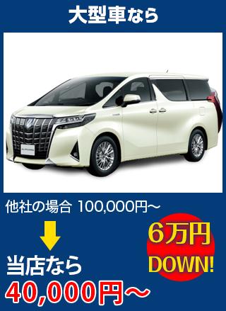 大型車なら、他社の場合100,000円~のところをボディショップクオリティなら40,000円~ 6万円DOWN!